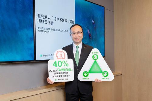Manulife survey reveals Hong Kongers